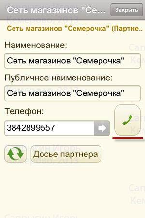 Звонок партнеру смартфон